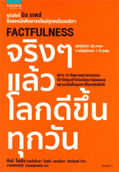 Factfulness จริงๆ แล้วโลกดีขึ้นทุกวัน