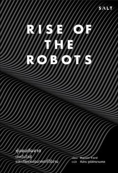 หุ่นยนต์ผงาด: เทคโนโลยีและภัยแห่งอนาคตที่ไร้งาน