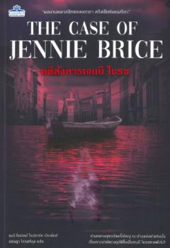คดีสังหารเจนนี ไบรซ