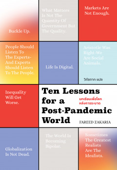 บทเรียนเพื่อโลกหลังการระบาด