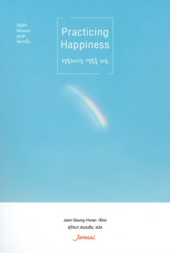 Practicing Happiness