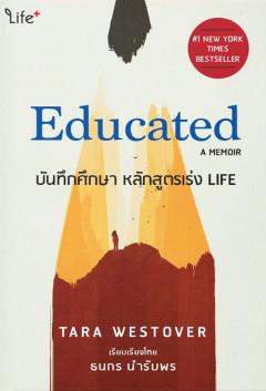 Educated บันทึกศึกษา หลักสูตรเร่ง Life