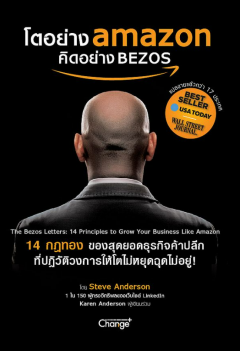 โตอย่าง Amazon คิดอย่าง Bezos
