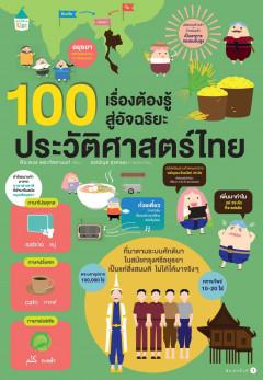 100 เรื่องต้องรู้สู่อัจฉริยะประวัติศาสตร์ไทย