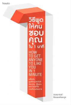 วิธีพูดให้คนชอบคุณใน 1 นาที