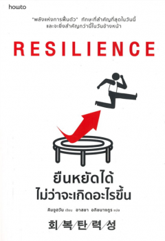 Resilience ยืนหยัดได้ไม่ว่าจะเกิดอะไรขึ้น