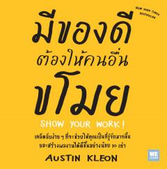 มีของดีต้องให้คนอื่นขโมย! Show Your Work!  Austin Kleon