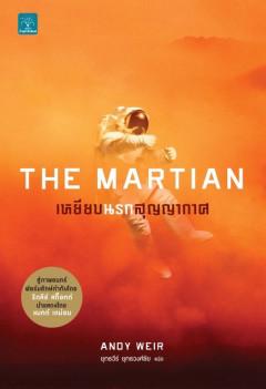 The Martian (เหยียบนรกสุญญากาศ) —Andy  Weir