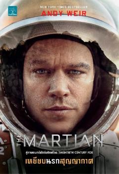 The Martian (เหยียบนรกสุญญากาศ) —Andy  Weir (Movie Tie-in)