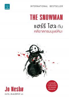 แฮร์รี โฮล กับคดีฆาตกรมนุษย์หิมะ