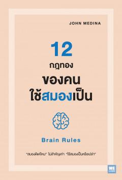 12 กฎทองของคนใช้สมองเป็น