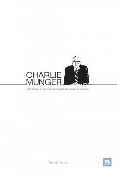 ชาร์ลี มังเกอร์ ชายผู้ไม่เคยยอมอ่อนข้อให้กับความผิดพลาดในการลงทุน