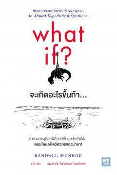 What If ? จะเกิดอะไรขึ้นถ้า…