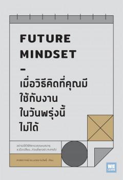 Future Mindset เมื่อวิธีคิดที่คุณมีใช้กับงานในวันพรุ่งนี้ไม่ได้