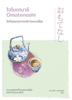 โอโมเตนาชิ จิตวิญญาณการบริการแบบญี่ปุ่น