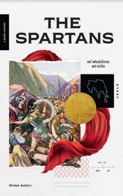 The Spartans: เผ่าพันธุ์นักรบสปาร์ตัน