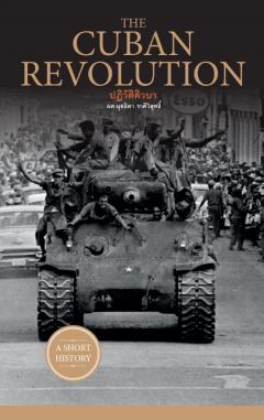 The Cuban Revolution: ปฏิวัติคิวบา