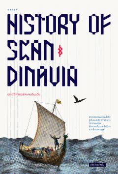 ประวัติศาสตร์สแกนดิเนเวีย History of Scandinavia