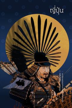 ญี่ปุ่น: ประวัติศาสตร์แห่งอำนาจ จากเทพเจ้าถึงซามูไร (ปกแข็ง)