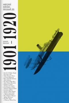 เหตุการณ์พลิกโลกศตวรรษที่ 20 เล่ม 1 (1901-1920)