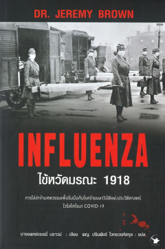 ไข้หวัดมรณะ 1918