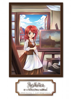 Aesthetica สาวใช้กับปริศนาคดีศิลป์