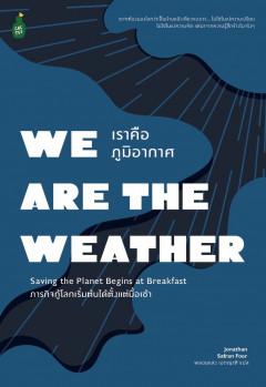 เราคือภูมิอากาศ
