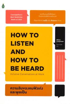 ความลับของคนฟังเก่งและพูดเป็น