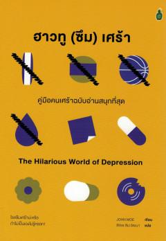 ฮาวทู(ซึม)เศร้า คู่มือคนเศร้าฉบับอ่านสนุก