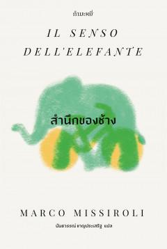 สำนึกของช้าง (พิมพ์ครั้งที่ 2)