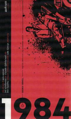 1984 หนึ่ง-เก้า-แปด-สี่ (ปก 1)