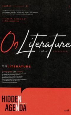 On Literature: ว่าด้วยวรรณกรรม