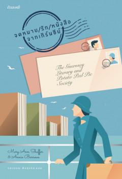 จดหมาย / รัก / หนังสือ จากเกิร์นซีย์