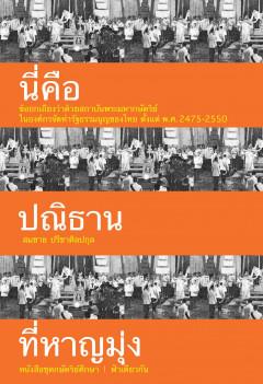 นี่คือปณิธานที่หาญมุ่ง: ข้อถกเถียงว่าด้วยสถาบันพระมหากษัตริย์ในองค์กรจัดทำรัฐธรรมนูญของไทย ตั้งแต่ พ.ศ.2475-2550