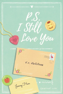 ป.ล. ฉันยังรักเธอ