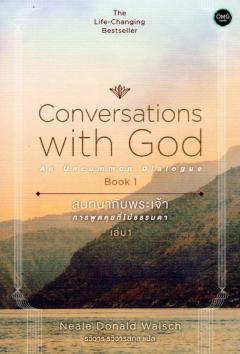 สนทนากับพระเจ้า การพูดคุยที่ไม่ธรรมดา เล่ม 1