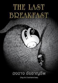 THE LAST BREAKFAST (ปกแข็ง)