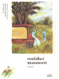 รถหนังสือเร่ของคนพเนจร