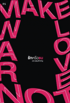 Make Love, Not War รักหรือรบ