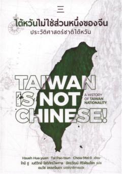 ไต้หวันไม่ใช่ส่วนหนึ่งของจีน