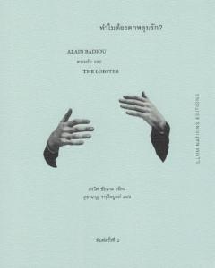 ทำไมต้องตกหลุมรัก: Alain Badiou ความรัก และ The Lobster