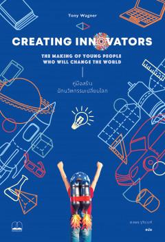 คู่มือสร้างนักนวัตกรรมเปลี่ยนโลก