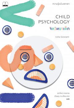 จิตวิทยาเด็ก: ความรู้ฉบับพกพา