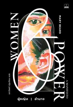 ผู้หญิง | อำนาจ