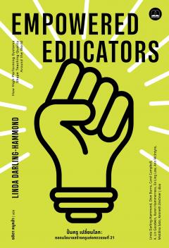 ปั้นครู เปลี่ยนโลก: ถอดนโยบายสร้างครูแห่งศตวรรษที่ 21