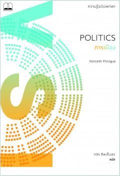 การเมือง: ความรู้ฉบับพกพา