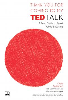 Thank You for Coming to My TED Talk: คู่มือการพูดในที่สาธารณะสําหรับคนรุ่นใหม่