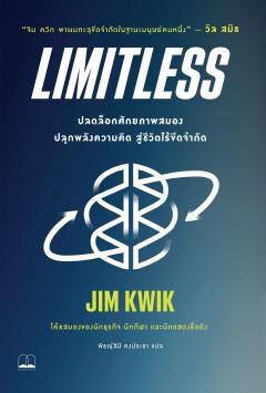 Limitless: ปลดล็อกศักยภาพสมอง ปลุกพลังความคิด สู่ชีวิตไร้ขีดจำกัด