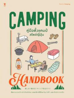 Camping Handbook คู่มือตั้งแคมป์สไตล์ญี่ปุ่น (ปกแข็ง)
