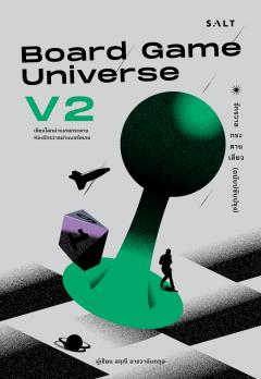 Board Game Universe V2 จักรวาลกระดานเดียว